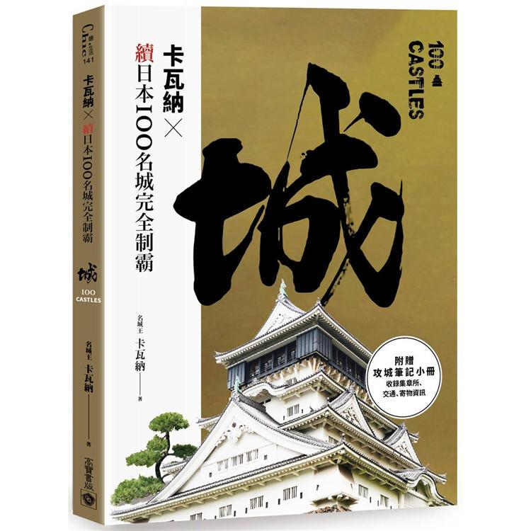 卡瓦納╳續日本100名城完全制霸(附《攻城筆記》小冊)
