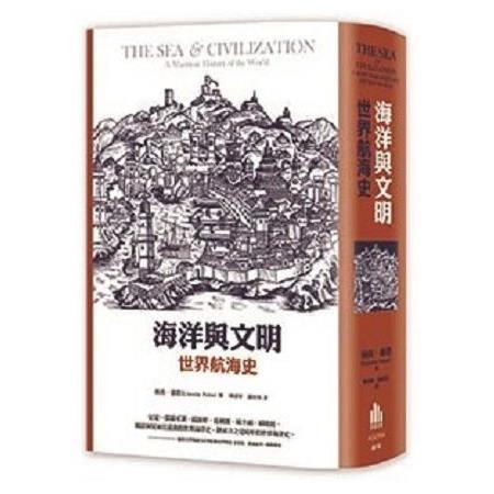 海洋與文明  世界航海史