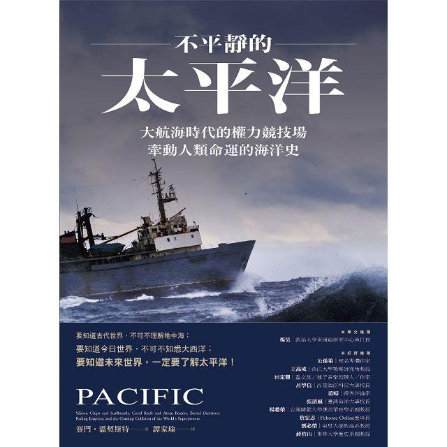 不平靜的太平洋:大航海時代的權力競技場,牽動人類命運的海洋