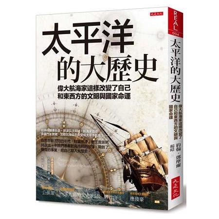 太平洋的大歷史:偉大航海家這樣改變了自己和東西方的文明與國家命運