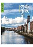 驚歎愛爾蘭