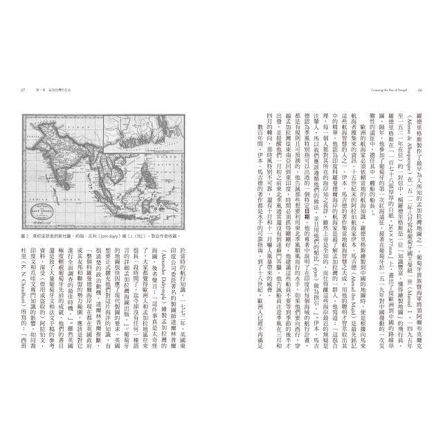 橫渡孟加拉灣:浪濤上流轉的移民與財富,南亞‧東南亞五百年史