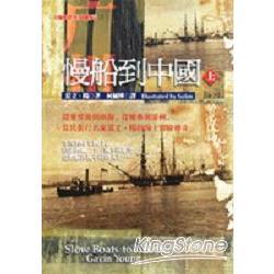 慢船到中國(上)