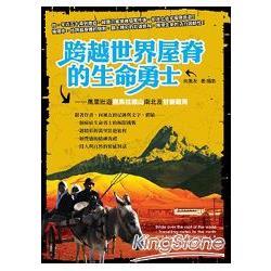 跨越世界屋脊的生命勇士《萬里壯遊喜馬拉雅山南北及甘新藏青》