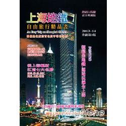 上海地鐵自由旅行精品書(2013升級第3版)