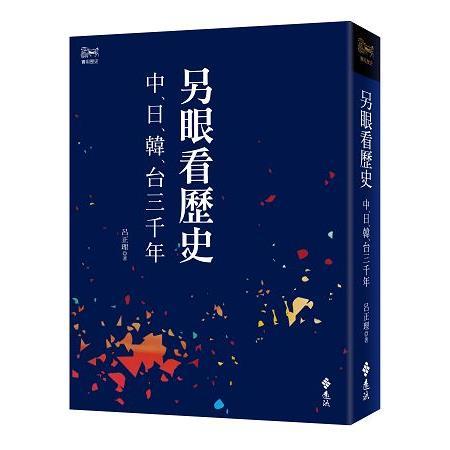 另眼看歷史 :  中、日、韓、台三千年 /