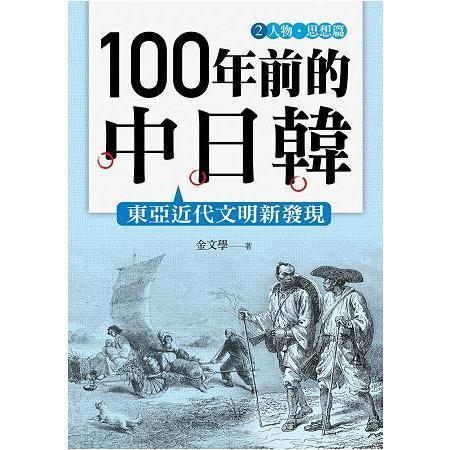 100年前的中日韓(2)人物.思想篇