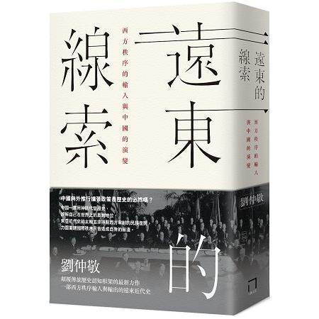 遠東的線索 :  西方秩序的輸入與中國的演變 /