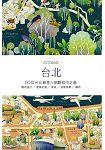 CITIx60:台北