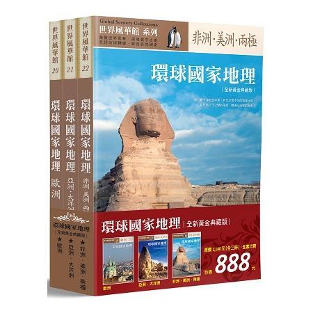 環球國家地理 全集(全三冊)