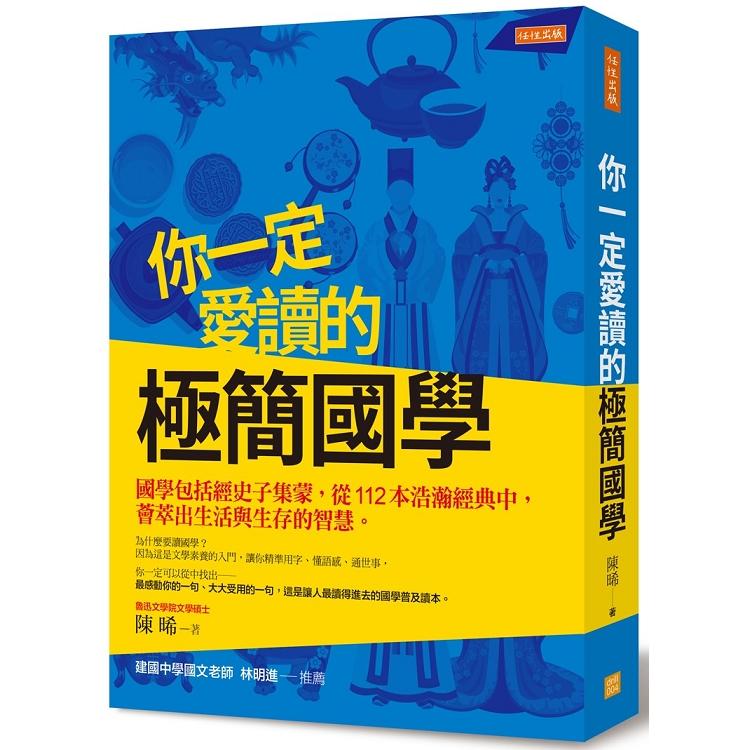 你一定愛讀的極簡國學:國學包括經史子集蒙,從112本浩瀚經典中,薈萃出生活與生存的智慧。