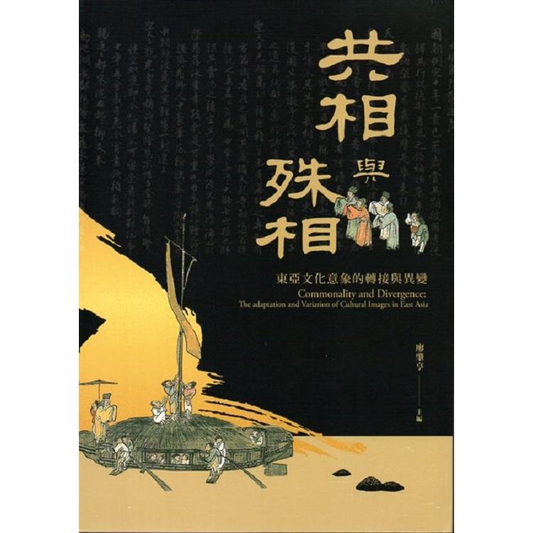 共相與殊相:東亞文化意象的轉接與異變