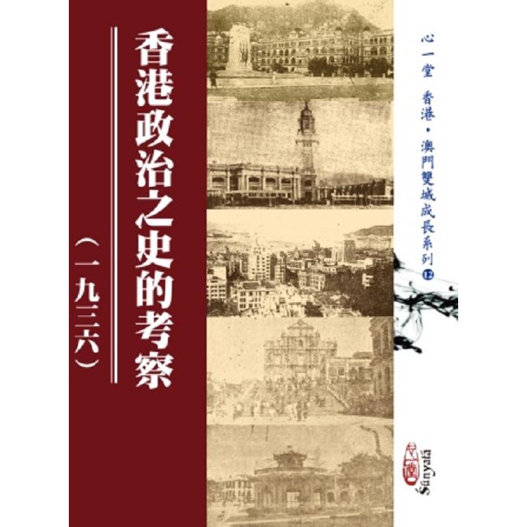 香港政治之史的考察(一九三六)
