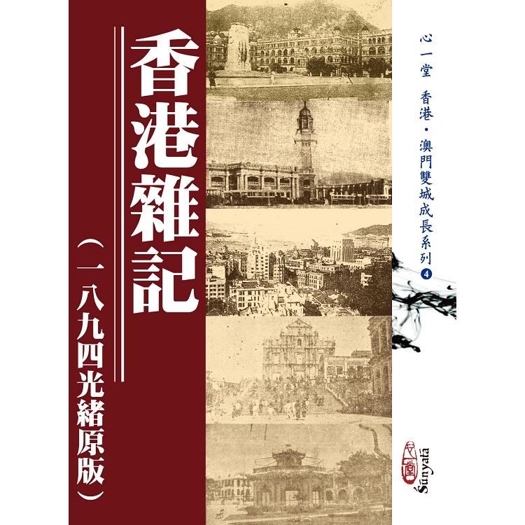 香港雜記(一八九四光緒原版)
