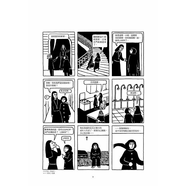 茉莉人生2:我在伊朗長大