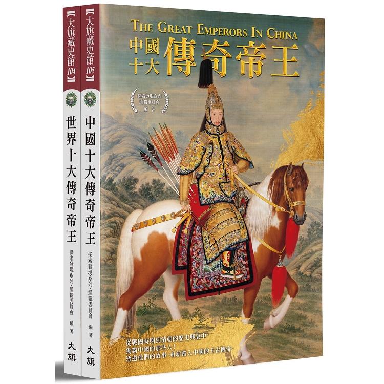 中外20大傳奇帝王(全二冊)(全新修訂版)
