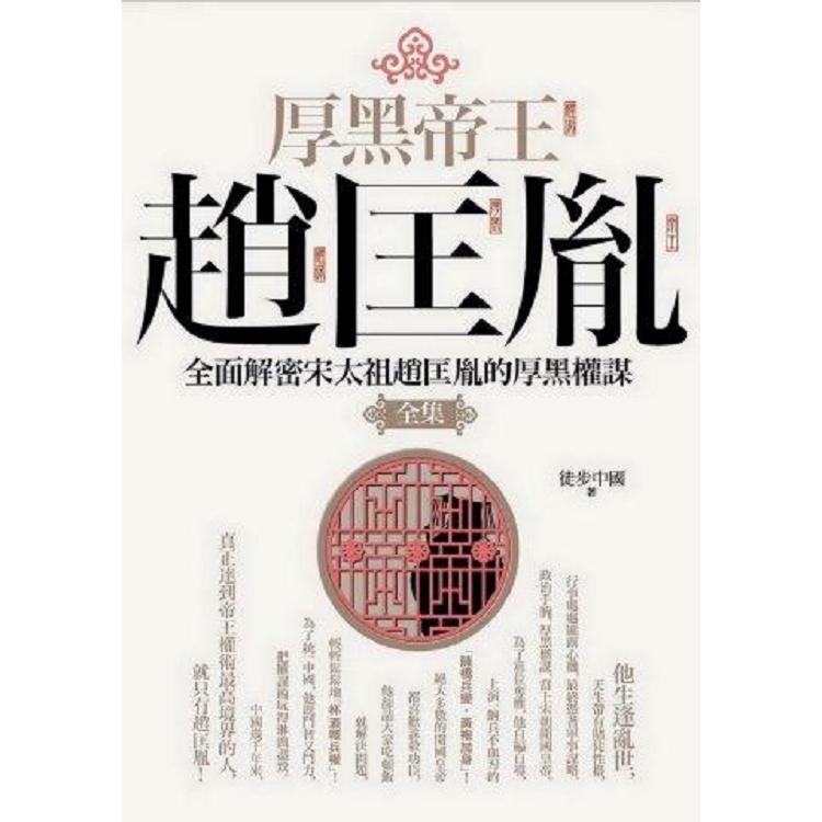 厚黑帝王趙匡胤(全集)