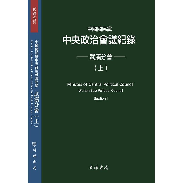 中國國民黨中央政治會議紀錄:武漢分會(上下冊不分售)