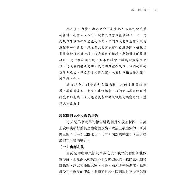 中國國民黨中央暨各省聯席會議紀錄