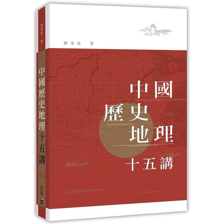 中國歷史地理十五講