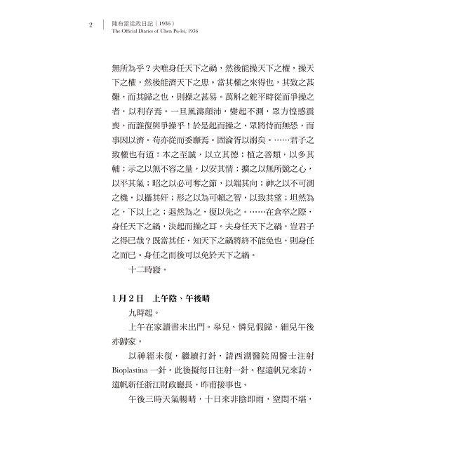 陳布雷從政日記(1936)