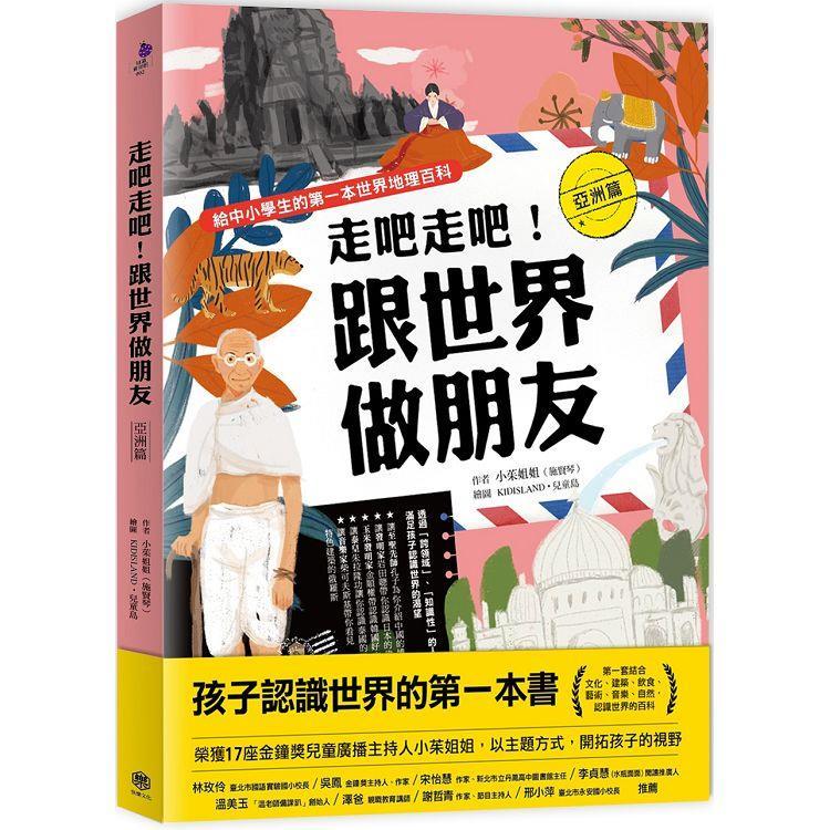 走吧走吧!跟世界做朋友(亞洲篇):給中小學生的第一本世界地理百科