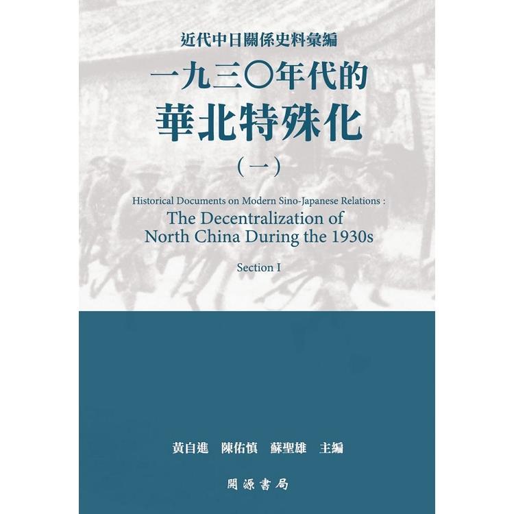 近代中日關係史料彙編:一九三○年代的華北特殊化(一)