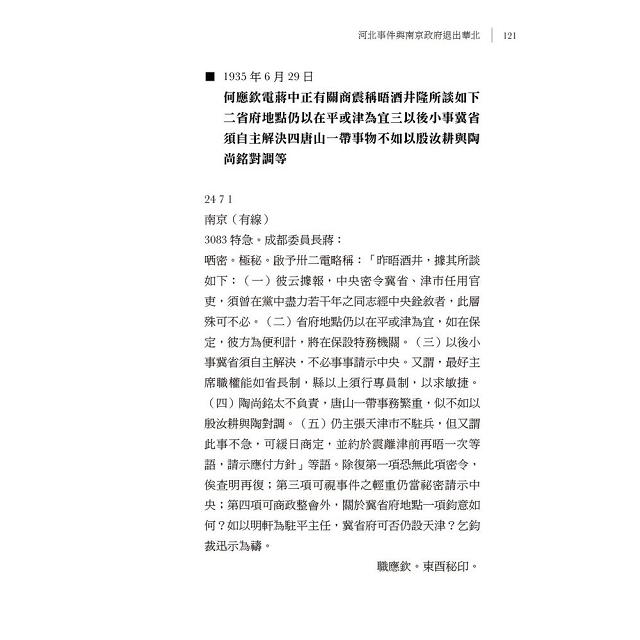 近代中日關係史料彙編:一九三○年代的華北特殊化(二)