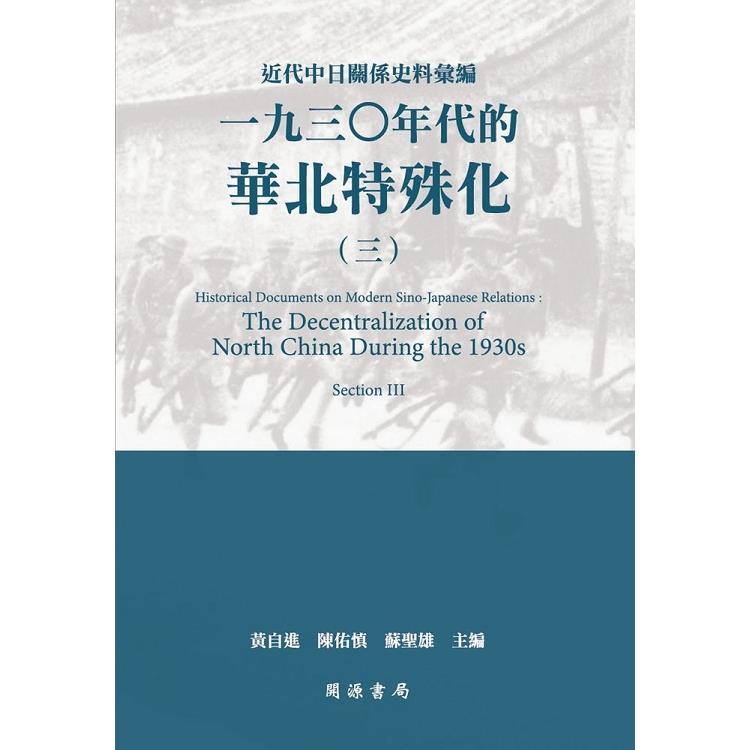 近代中日關係史料彙編:一九三○年代的華北特殊化(三)