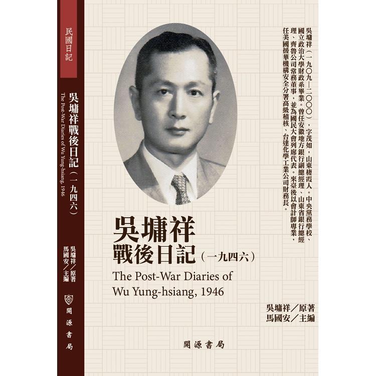 吳墉祥戰後日記(1946)
