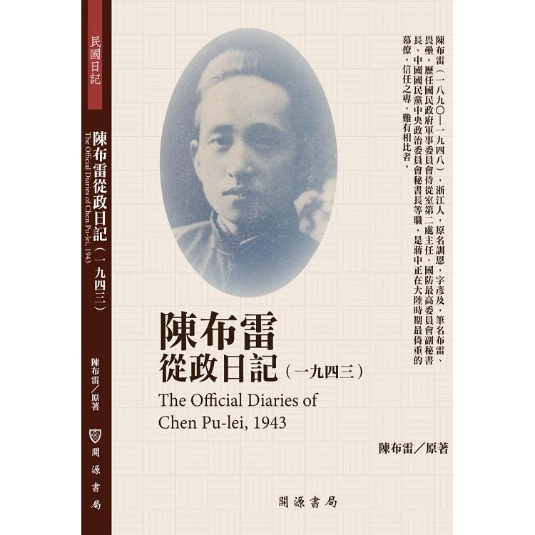 陳布雷從政日記(1943)
