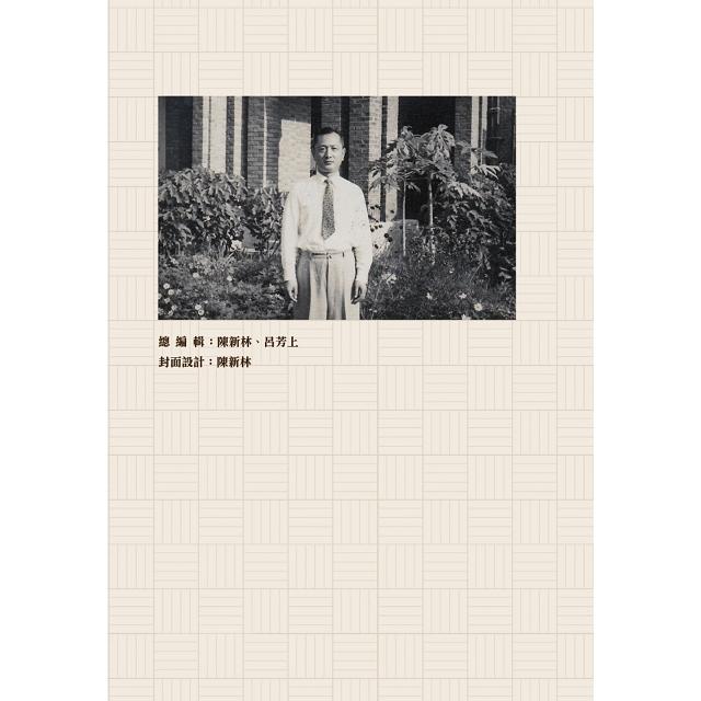 吳墉祥戰後日記(1945)