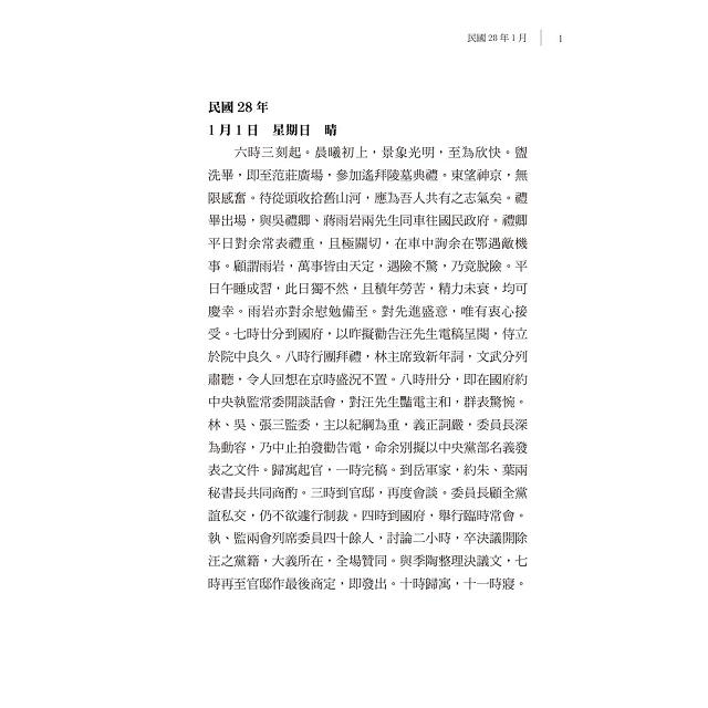 陳布雷從政日記(1939)