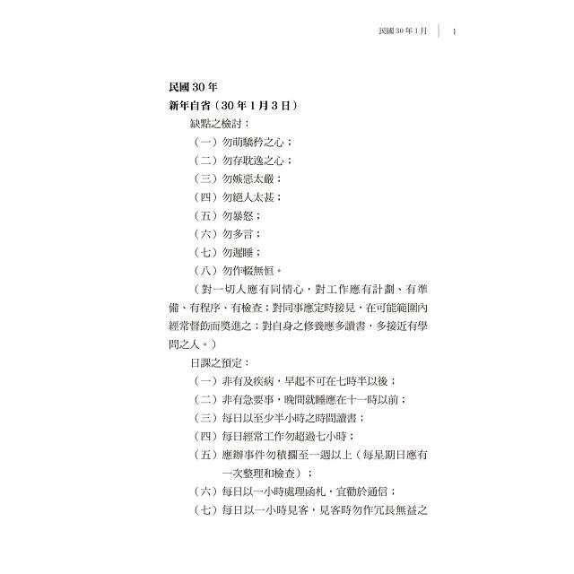 陳布雷從政日記(1941)