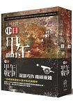 江河不流:中日甲午戰爭(套書)