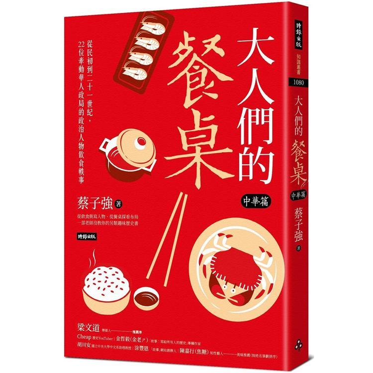 大人們的餐桌.中華篇:從民初到二十一世紀,22位牽動華人政局的政治人物飲食軼事