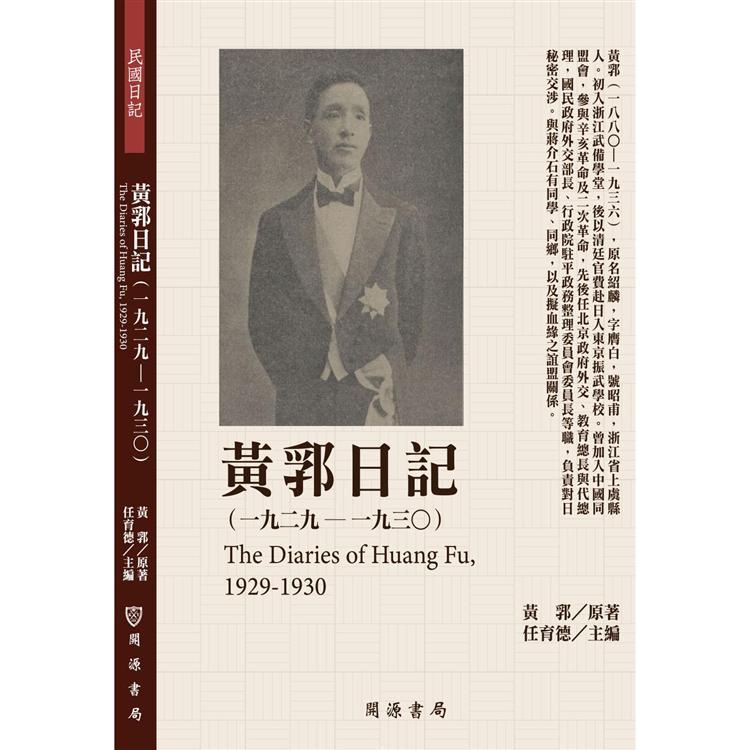黃郛日記(1929-1930)