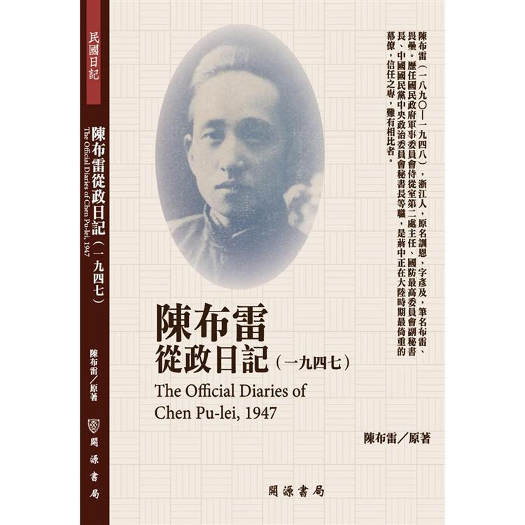 陳布雷從政日記(1947)