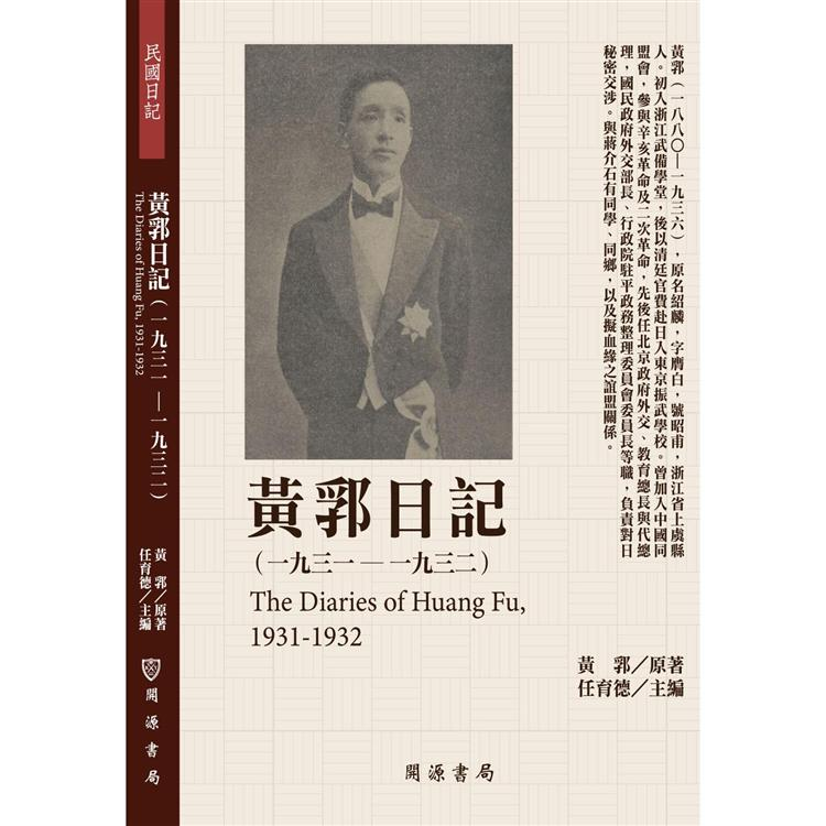 黃郛日記(1931-1932)