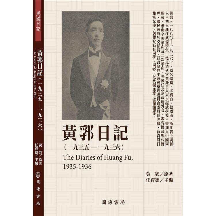 黃郛日記(1935-1936)