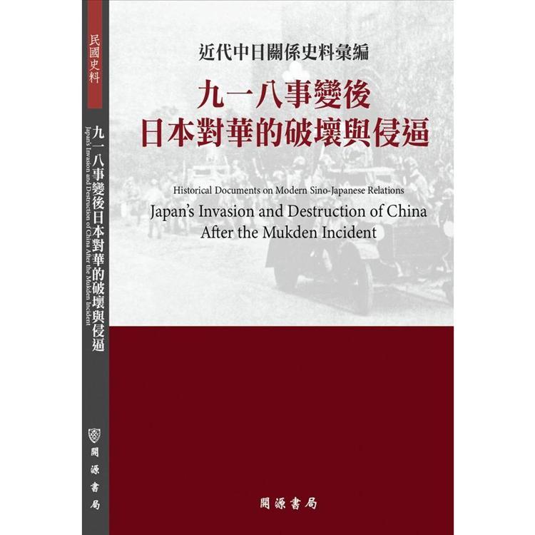 近代中日關係史料彙編:九一八事變後日本對華的破壞與侵逼