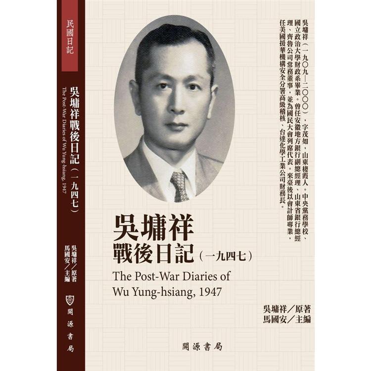 吳墉祥戰後日記(1947)