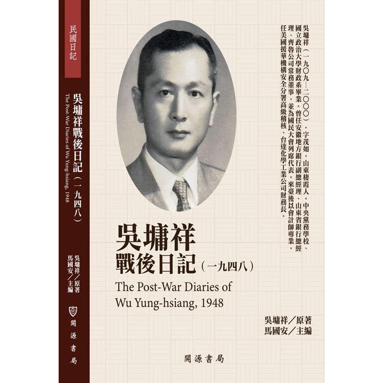 吳墉祥戰後日記(1948)