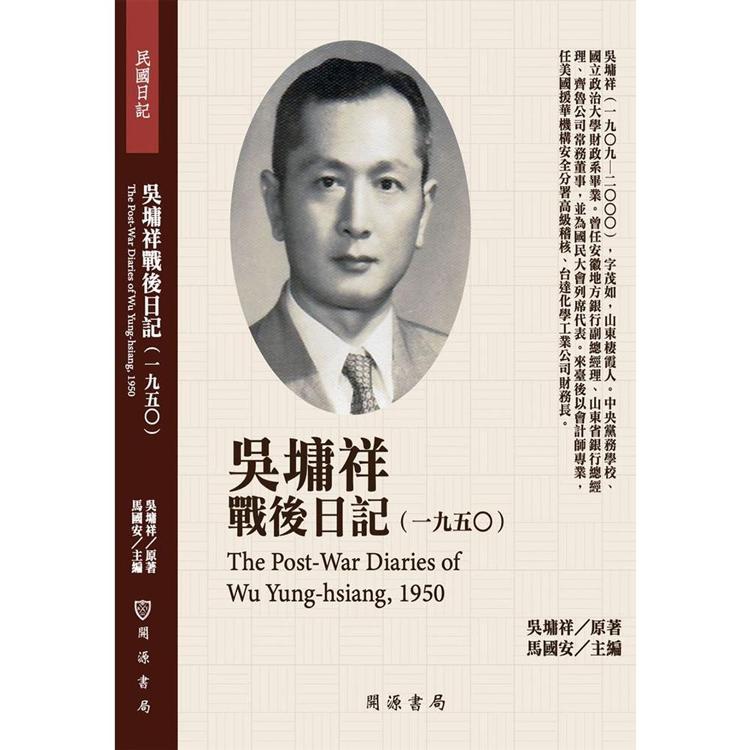 吳墉祥戰後日記(1950)