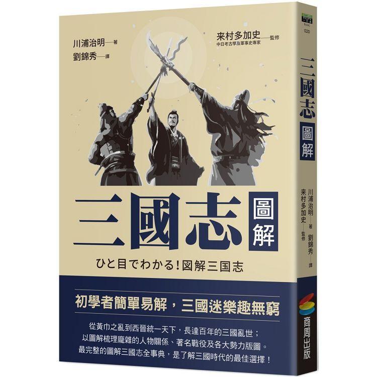 三國志圖解(改版)
