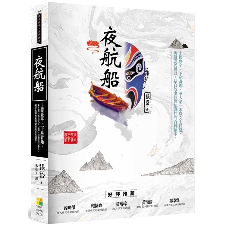 夜航船:上蒐寰宇,下窮奇趣,華人第一本以文士口慧,仿擬庶民風言,結合故事性與知識性的百科讀本。