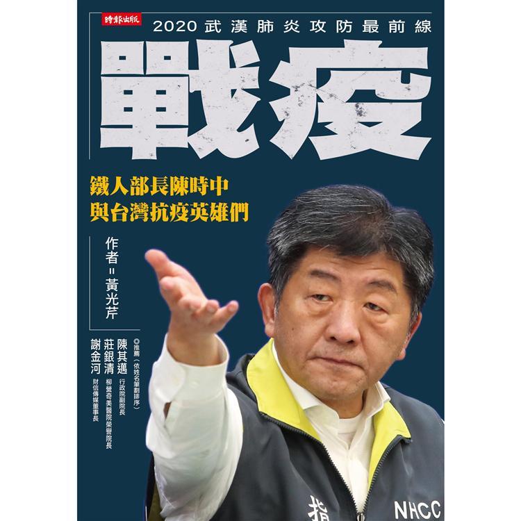 戰疫:鐵人部長陳時中與台灣抗疫英雄們 | 拾書所