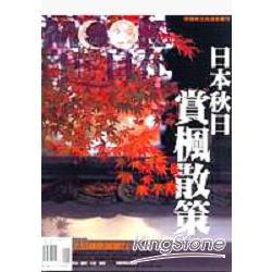 日本秋日賞楓散策