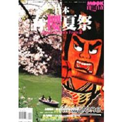 日本春櫻夏祭
