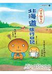 烤焦麵包的北海道旅行日記